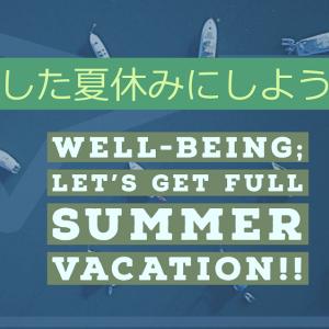 コロナ時代の夏休み|イケメン慶應生が伝授するおすすめの過ごし方3選