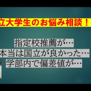 私立大学生の悩み3選!横浜国大と慶應に通った体験談から私が解決