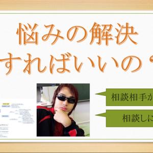 イケメン慶應生の悩みから学ぶ【悩みやストレスの解消法】