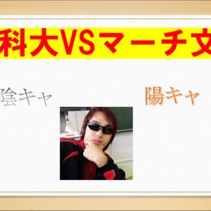 東京理科大vsMarch文系!入学するならどっち?
