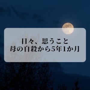 【母が自殺して5年1か月】夜、森の音とピアノを聞きながら静かに涙を流す