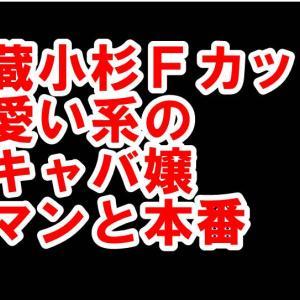 【体験144】武蔵小杉Fカップ「可愛い系の元キャバ嬢に手マンと本番」