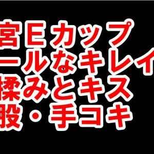 【体験149】大宮Eカップ「クールなキレイ系に乳揉みとキス・素股・手コキ」