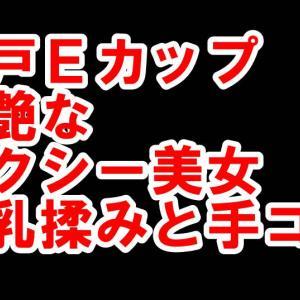 【体験151】松戸Eカップ「妖艶なセクシー美女に生乳揉みと手コキ」