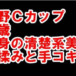 【体験152】上野Cカップ「20歳で長身の清楚系美人に乳揉みと手コキ」