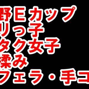 【体験153】中野Eカップ「ロリっ子オタク女子に乳揉みと生フェラ・手コキ」