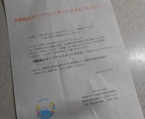 旅館組合オリジナルスポーツタオル・当選