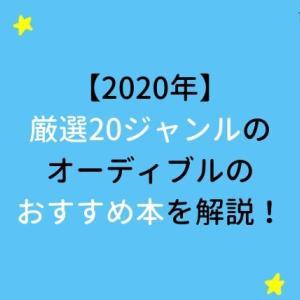 【2020年4月】厳選20ジャンルのオーディブルのおすすめ本を解説!