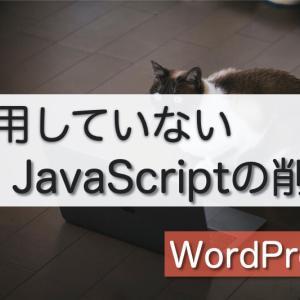 WordPressで使用していないJavaScriptの削除