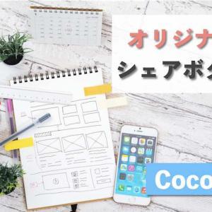 【Cocoon】オリジナルのSNSシェアボタンを作る
