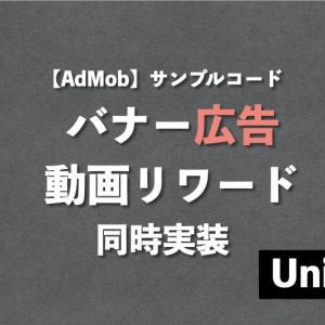 UnityでAdMobのバナーと動画リワードの同時実装