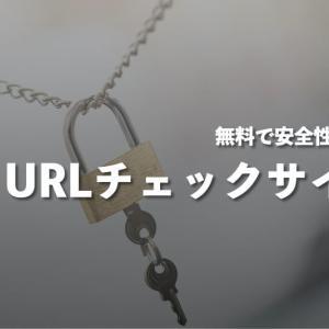 サイトの安全性を確認するための無料URLチェックサービス