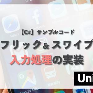【Unity】フリックとスワイプ入力の同時取得方法【C#】