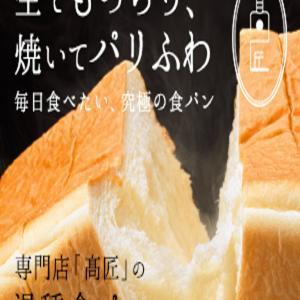 ふんわり柔らか&食べるともっちり😊💕何もつけなくても耳まで美味しい究極の湯種食パン『食パン専門店 高匠』