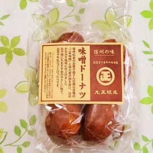【レビュー】味噌ドーナツって何?美味しいの?材料のリブレフラワーとは?~このリブレフラワーが凄かった!~