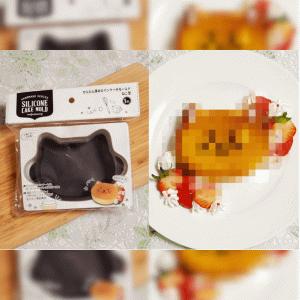 【レビュー】かんたん厚めのパンケーキモールド(ねこ型)を使ってみた 〈1回目〉