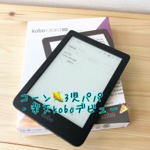 楽天市場で買ったもの 楽天kobo 電子書籍リーダー エントリーモデル