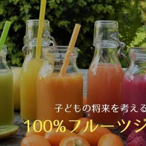 子どもの健康な未来は「100%フルーツジュース」が作るという研究の話