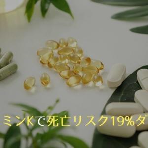 ビタミンKで高齢者の死亡リスクが19%も変わるぞ!という研究の話