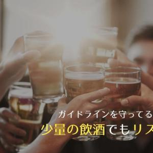 ちょっとの飲酒でも、健康は損なわれるかもだ!という研究の話