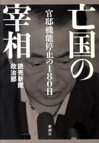 「緊急事態」の虚実・・・『Fukushima50』