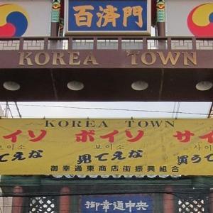 韓国人とグッ心の距離を縮める韓国語表現! 大阪の鶴橋の韓国語方言とは?