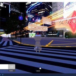 外出できないからこそバーチャルで楽しもう! ~近未来!バーチャル渋谷を歩いてみた~