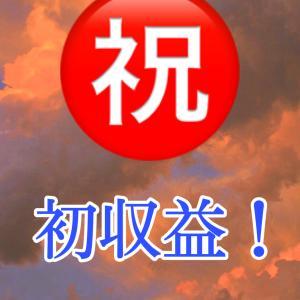 [祝] ブログ初収益!!