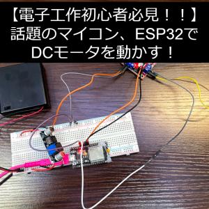 【人気マイコン】【実装】ESP32でDCモータを動かす