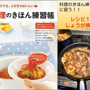 【初心者】【おすすめ料理】【おすすめ料理本】料理のきほん練習帳 -しょうが焼き-