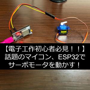 【Wifi , Bluetooth搭載マイコン】【実装】ESP32でサーボモータ (SG90)を動かす