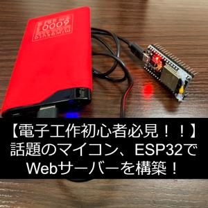 【Wifi, Bluetooth搭載マイコン】EPS32 の Wifi 機能を使って無線書き込み ~ Webサーバーを立ててみた ~