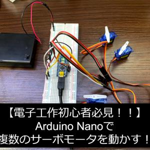 【低価格マイコン】【実装】 Arduino Nanoでサーボモータを複数台動かす!