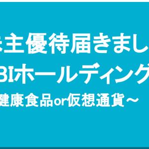 【投資】SBIホールディングス(8473)株主優待届きました~健康食品かビットコインか~