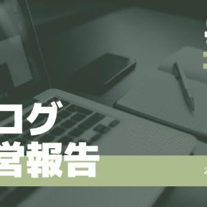 【ブログ運営報告】1ヵ月目のPV数・収益は予想外の結果に!