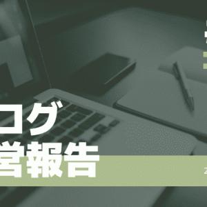 【ブログ運営報告】4ヶ月目の成果は?