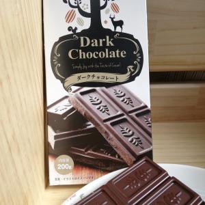 コスパ最強!業務スーパーのお菓子「ダークチョコレート」