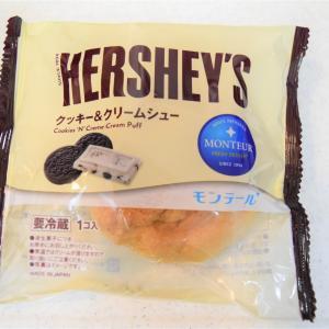 モンテール9月の新商品☆ハーシークッキー&クリームシューを食べてみました!