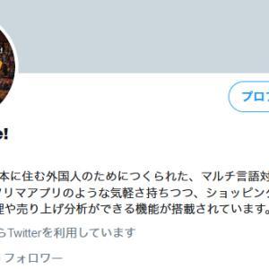 Twitterアカウントを作りました!