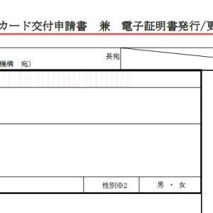 Cara khusus mendaftar Kartu My Number dengan Tsuuchi kado, GAMPANG!