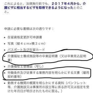 Cara daftar Visa Kaigo di Jepang