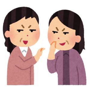 認知症母と父の悪口を言う