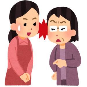 母の嫁姑問題