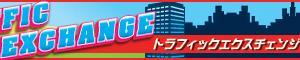 Traffic Exchange 白熊で自動サーフ!
