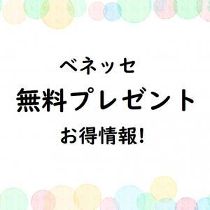 【ベネッセ無料プレゼント】キャンペーンお得情報まとめてみたよ!