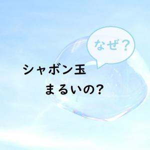 【シャボン玉】なぜまるいの??どんな形からでもまるくなる??