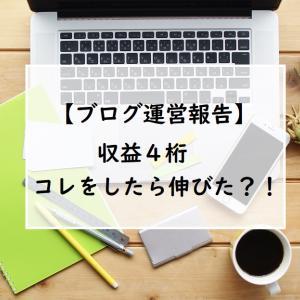 【ブログ運営報告】開設2ヶ月目【収益4桁】コレをしたら伸びた?!