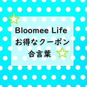 Bloomee Life クーポンってなに?合言葉はどこで使うの??