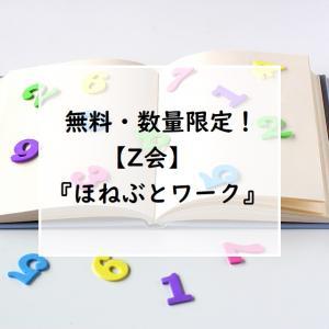 まだもらってない?【Z会】無料・数量限定!『ほねぶとワーク』