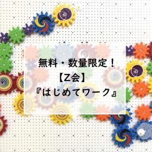 この夏おためし!【Z会】無料・数量限定!幼児向け『はじめてワーク』